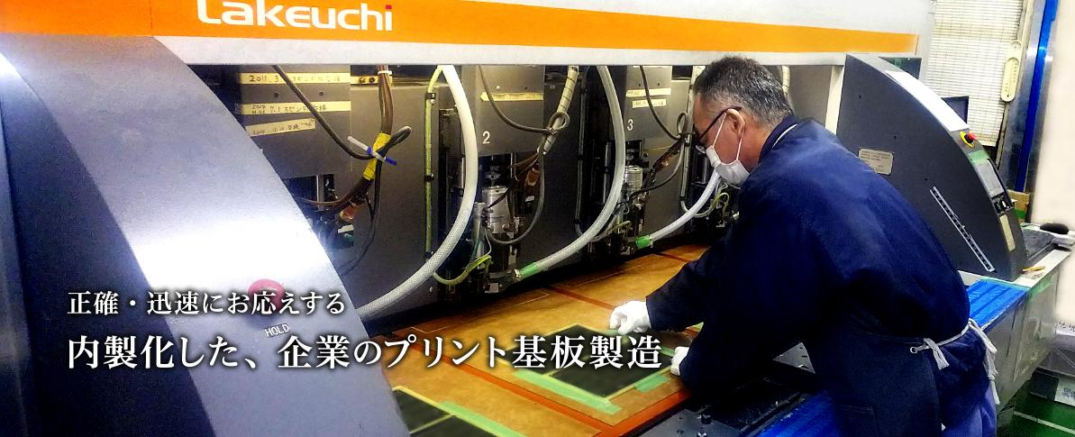 正確・迅速にお応えする 内製化した、企業のプリント基板製造