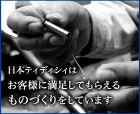 日本ティディシィはお客様に満足してもらえるものづくりをしています